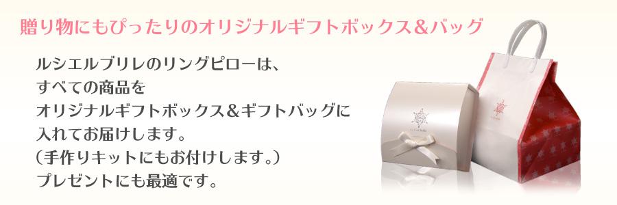 リングピロー専門店ルシエルブリレ 全品プレゼント仕様 贈り物にもぴったりのオリジナルギフトボックス&バッグ ルシエルブリレのリングピローは、すべての商品をオリジナルギフトボックス&ギフトバッグに入れてお届けします。(手作りキットにもお付けします。)プレゼントにも最適です。