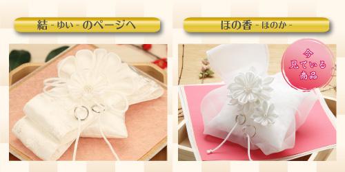 和風リングピロー完成品「ほの香」その他のやまとの華シリーズはこちら
