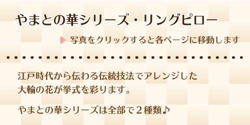 和風リングピロー完成品「結」やまとの華シリーズ・リングピロー 写真をクリックすると各ページに移動します 江戸時代から伝わる伝統技法でアレンジした大輪の花が挙式を彩ります。 やまとの華シリーズは全部で2種類