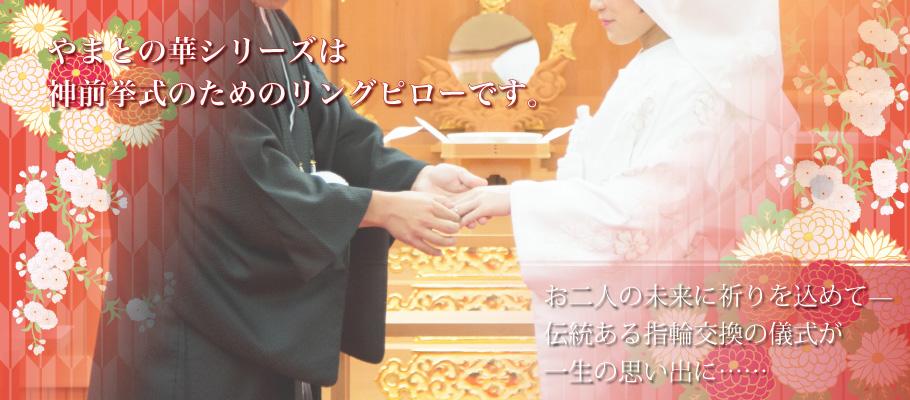 和風リングピロー完成品「結」やまとの華シリーズは神前挙式のためのリングピローです。お二人の未来に祈りを込めて 伝統ある指輪交換の儀式が一生の思い出に……
