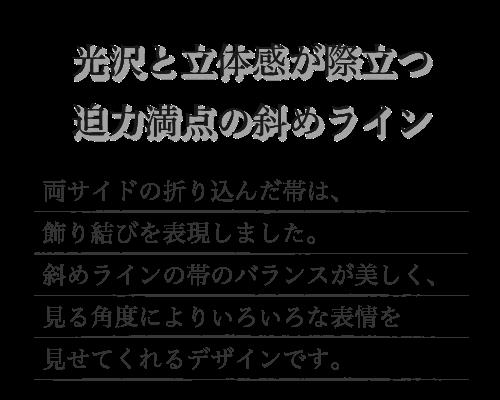 和風リングピロー完成品「結」両サイドの折り込んだ帯は、飾り結びを表現しました。斜めラインの帯のバランスが美しく、見る角度によりいろいろな表情を見せてくれるデザインです。