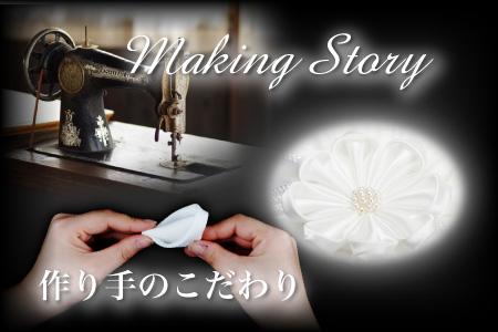 和風リングピロー完成品「結」Making Story 作り手のこだわり 江戸時代からの伝統の手工芸をリングピローに託して……