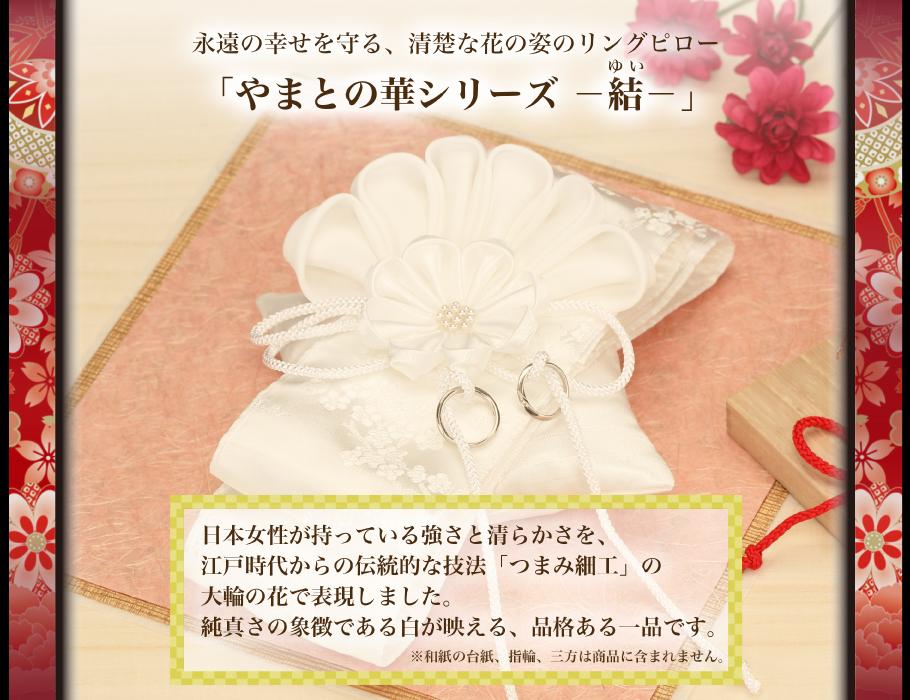 和風リングピロー完成品「結」永遠の幸せを守る、清楚な花の姿のリングピロー やまとの華シリーズ -結- 日本女性が持っている強さと清らかさを、江戸時代からの伝統的な技法「つまみ細工」の大輪の花で表現しました。純真さの象徴である白が映える、品格ある一品です。