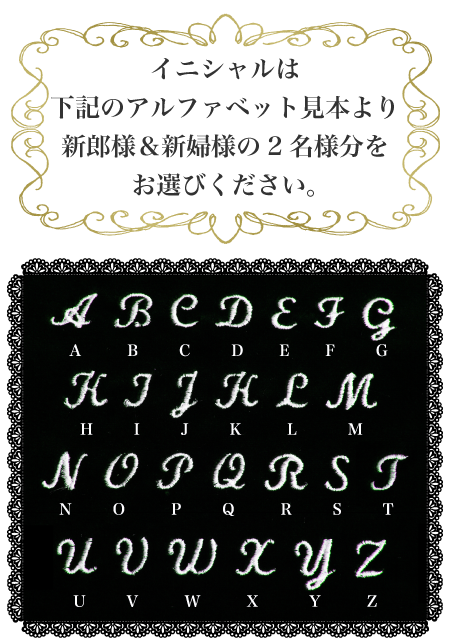 リングピロー専門店ルシエルブリレ メモリアル・イニシャルについて(プチアンジュ) イニシャルは下記のアルファベット見本より新郎様&新婦様の2名様分をお選びください。