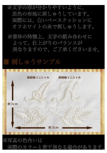 リングピロー専門店ルシエルブリレ メモリアル・イニシャルについて(プチアンジュ) ※文字の形が分かりやすいように、黒色の布地に刺しゅうしています。実際には、白いベースクッションにオフホワイトの糸で刺しゅうします。※書体の特徴上、文字の組み合わせによって、仕上がりのバランスが異なりますので、ご了承くださいませ。 ■刺しゅうサンプル ※写真の色合いは実際のカラーと若干異なる場合があります。
