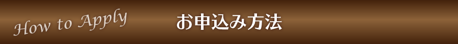 リングピロー専門店ルシエルブリレ メモリアル・イニシャルについて(プチアンジュ) お申し込み方法