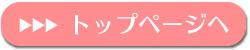 リングピロー専門店ルシエルブリレ デザイナー紹介 トップページへ