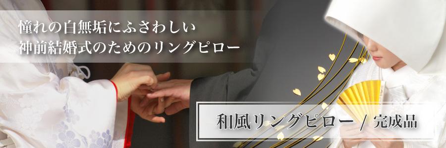 リングピロー専門店ルシエルブリレ 和風リングピロー / 完成品 一覧 憧れの白無垢にふさわしい神前結婚式のためのリングピロー 「和風リングピロー / 完成品」