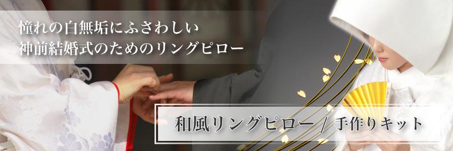 リングピロー専門店ルシエルブリレ 和風リングピロー一覧 憧れの白無垢にふさわしい神前結婚式のためのリングピロー 「和風リングピロー / 手作りキット」