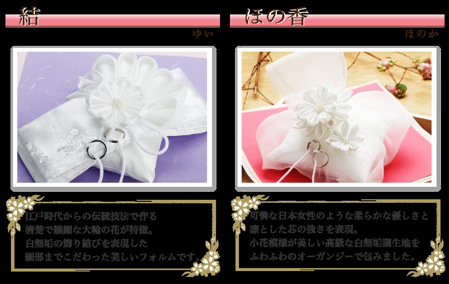 リングピロー専門店ルシエルブリレ 和風リングピロー一覧 「結」江戸時代からの伝統技法で作る清楚で繊細な大輪の花が特徴。白無垢の飾り結びを表現した細部までこだわった美しいフォルムです。 「ほの香」可憐な日本女性のような柔らかな優しさと凛とした芯の強さを表現。小花模様が美しい高級な白無垢調生地をふわふわのオーガンジーで包みました。