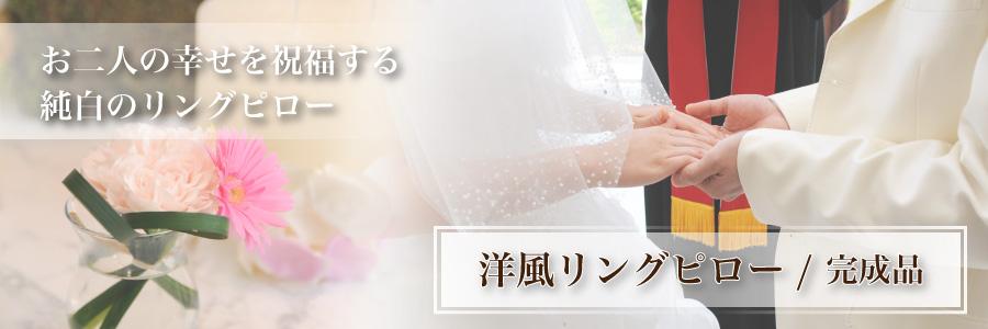 リングピロー専門店ルシエルブリレ 洋風リングピロー一覧 お二人の幸せを祝福する純白のリングピロー 「洋風リングピロー / 完成品」