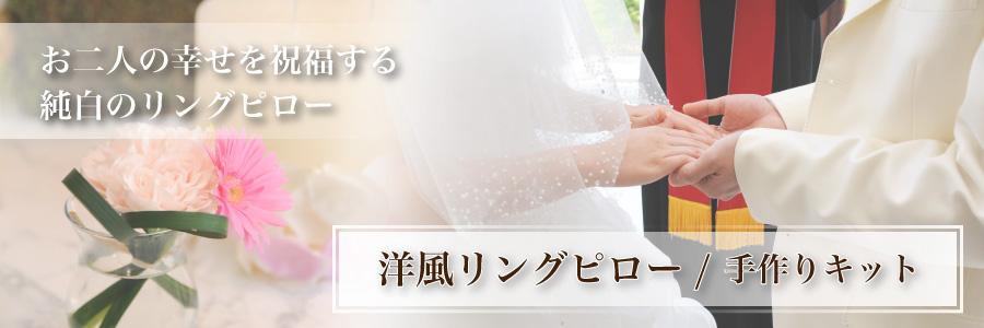 リングピロー専門店ルシエルブリレ 洋風リングピロー一覧 お二人の幸せを祝福する純白のリングピロー 「洋風リングピロー / 手作りキット」