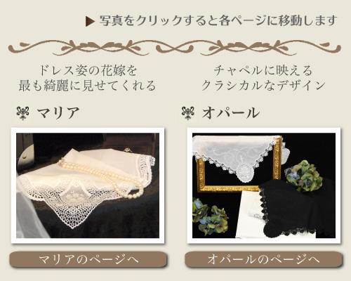 ウエディングハンカチ プルミエシリーズ アイビー その他のプルミエシリーズ 写真をクリックすると各ページに移動します ドレス姿の花嫁を最も綺麗に見せてくれる「マリア」 チャペルに映えるクラシカルなデザイン「オパール」