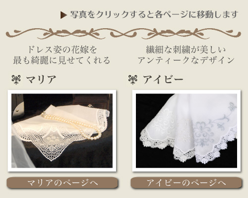 ウエディングハンカチ プルミエシリーズ オパール その他のプルミエシリーズ 写真をクリックすると各ページに移動します ドレス姿の花嫁を最も綺麗に見せてくれる「マリア」 刺繍が美しいアンティークなデザイン「アイビー」