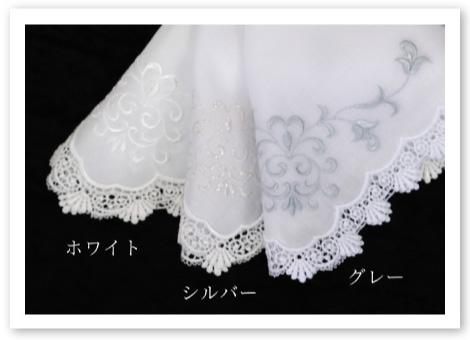 ウエディングハンカチ プルミエシリーズ アイビー 純白に映える繊細な刺繍 ホワイトベースのカラーバリエ