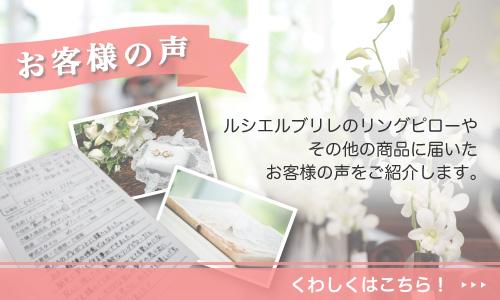 和風リングピロー手作りキット「華結」お客様の声 ルシエルブリレのリングピローやその他の商品に届いたお客様の声をご紹介します。