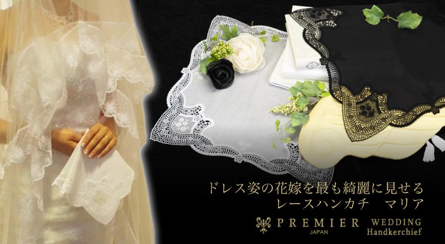 ウエディングハンカチ プルミエシリーズ マリア ドレス姿の花嫁を最も綺麗に見せる レースハンカチ マリア
