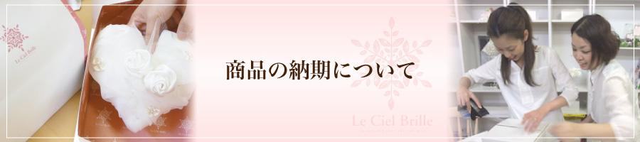 リングピロー専門店ルシエルブリレ 商品の納期について