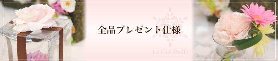 リングピロー専門店ルシエルブリレ 全品プレゼント仕様