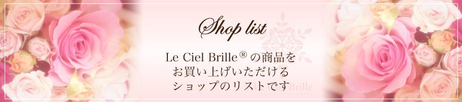 リングピロー専門店ルシエルブリレ 取扱店様ご紹介 Shoplist Le Ciel Brille®の商品をお買い上げいただけるショップのリストです