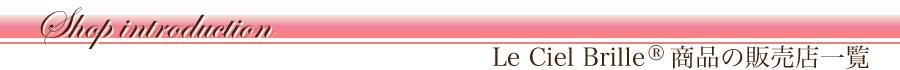 リングピロー専門店ルシエルブリレ 取扱店様ご紹介 Shop introduction Le Ciel Brille®商品の販売店一覧