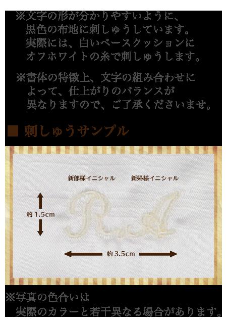 リングピロー専門店ルシエルブリレ メモリアル・イニシャルについて(サムシングブルー) ※文字の形が分かりやすいように、黒色の布地に刺しゅうしています。実際には、白いベースクッションにオフホワイトの糸で刺しゅうします。※書体の特徴上、文字の組み合わせによって、仕上がりのバランスが異なりますので、ご了承くださいませ。 ■刺しゅうサンプル ※写真の色合いは実際のカラーと若干異なる場合があります。