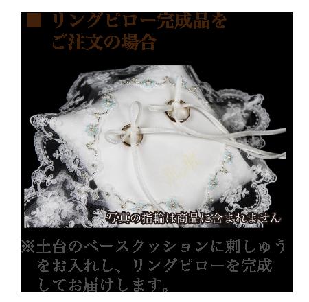 リングピロー専門店ルシエルブリレ メモリアル・イニシャルについて(サムシングブルー) ■リングピロー完成品をご注文の場合 ※土台のベースクッションに刺しゅうをお入れし、リングピローを完成してお届けします。