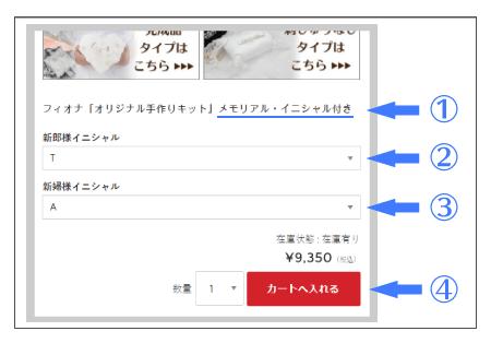 リングピロー専門店ルシエルブリレ メモリアル・イニシャルについて(サムシングブルー) 注文画面
