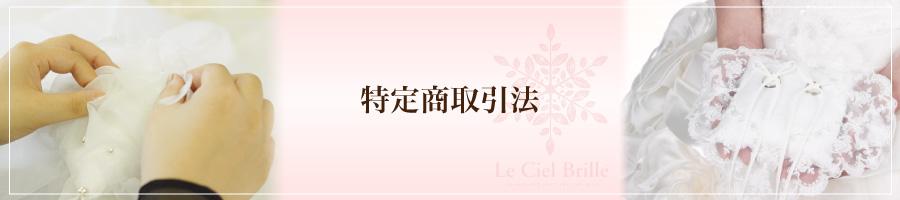 リングピロー専門店ルシエルブリレ 特定商取引法