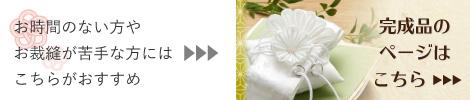 和風リングピロー手作りキット 華結 お時間のない方や裁縫が苦手な方にはこちらがおすすめ 華結 完成品のページはこちら