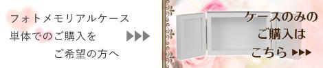 プチアンジュ専用ケース フォトメモリアルケース&リングピロー手作りキット フォトメモリアルケース単体でのご購入をご希望の方へ ケースのみのご購入はこちら