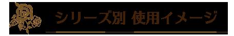 洋風リングピロー用メモリアルスタンド / シリーズ別使用イメージ