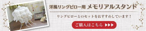 リングピロー手作りキット クリスタルビーズ 洋風リングピロー用「メモリアルスタンド」リングピローとのセットをおすすめしています!ご購入はこちら