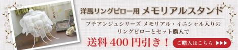 リングピロー完成品 シャイニーパール 洋風リングピロー用「メモリアルスタンド」プチアンジュシリーズ メモリアル・イニシャル入りのリングピローとセット購入で送料無料!ご購入はこちら