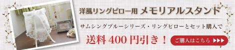 リングピロー手作りキット オーロラ 洋風リングピロー用「メモリアルスタンド」リングピローとセット購入で送料無料!ご購入はこちら