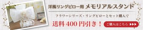 リングピロー手作りキット ブランシュ・ネージュ 洋風リングピロー用「メモリアルスタンド」リングピローとセット購入で送料無料!ご購入はこちら