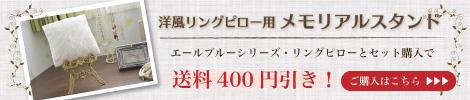 リングピロー手作りキット クレール 洋風リングピロー用「メモリアルスタンド」リングピローとセット購入で送料無料!ご購入はこちら