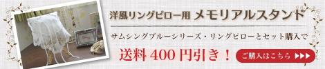 リングピロー手作りキット フィオナ 洋風リングピロー用「メモリアルスタンド」リングピローとセット購入で送料無料!ご購入はこちら