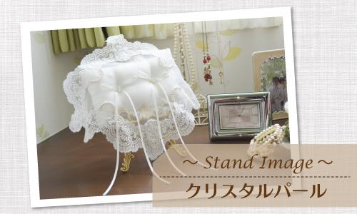 リングピロー手作りキット「クリスタルビーズ」~Stand Image~