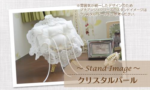 リングピロー手作りキット シャイニーパール ~Stand Image~