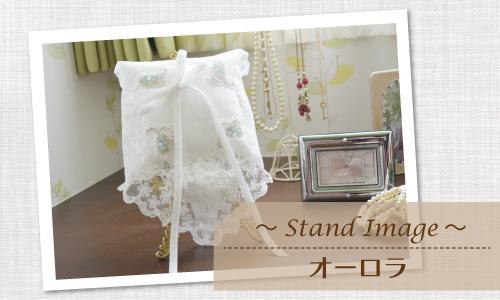 リングピロー手作りキット「オーロラ」~Stand Image~