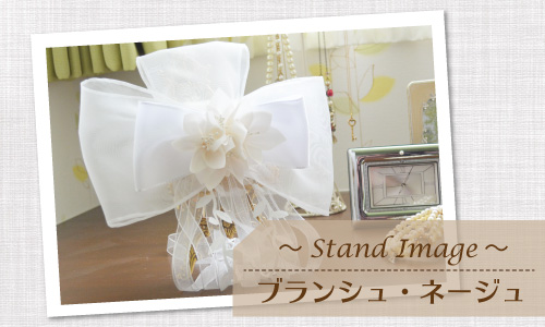 リングピロー完成品「ブランシュ・ネージュ」~Stand Image~
