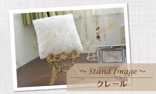 リングピロー完成品「クレール」~Stand Image~
