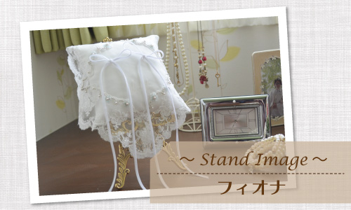 リングピロー完成品「フィオナ」~Stand Image~