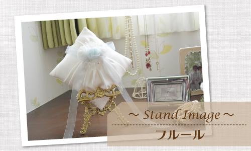 リングピロー完成品「フルール」~Stand Image~
