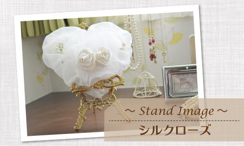 リングピロー完成品「シルクローズ」~Stand Image~