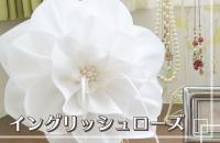 洋風リングピロー用メモリアルスタンド / イングリッシュローズ