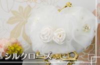 洋風リングピロー用メモリアルスタンド / シルクローズ