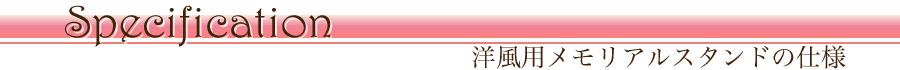 洋風リングピロー用メモリアルスタンド 洋風用メモリアルスタンドの仕様