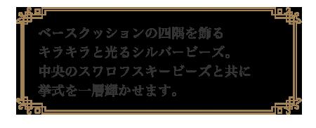 リングピロー専門店ルシエルブリレ イニシャル刺しゅうリングピロー / 完成品 一覧 ベースクッションの四隅を飾るキラキラと光るシルバービーズ。中央のスワロフスキーパールと共に挙式を一層輝かせます。